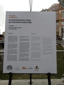 от Берлинската стена до уличното изкуство