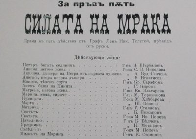 NT-Iv.Vazov-15