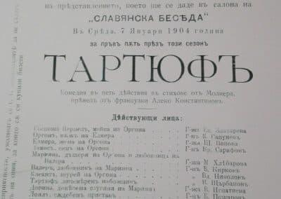NT-Iv.Vazov-17