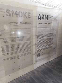 """изложбата """"ДИМ. Истории за тютюна"""""""