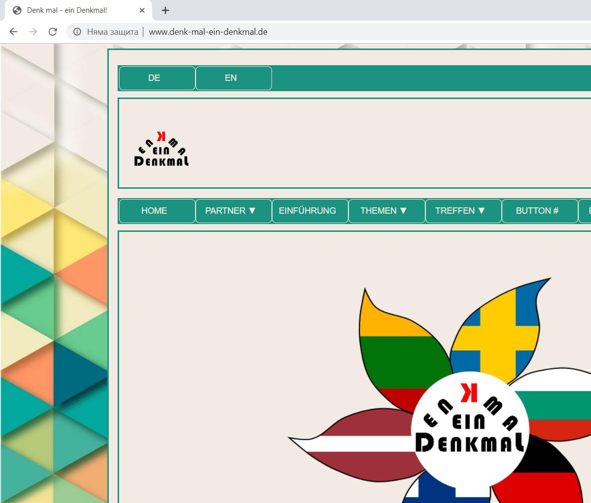 сайт на проекта